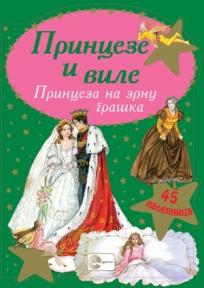 Princeze i vile Princeza na zrnu graška