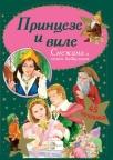 Princeze i vile - Snežana i sedam patuljaka