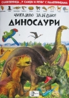 Čitajmo zajedno Dinosauri