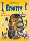 Čudesna knjiga o... Egiptu