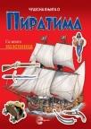Cudesna knjiga o... Piratima