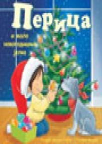 Perica - Perica i mala novogodišnja jelka