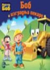 Majstor Bob - Bob i izgradnja pekare
