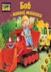 Majstor Bob - Bob i konvoj mašina