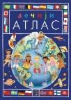 Dečiji atlas