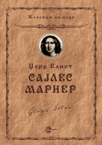 Sajles Marner