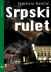 Srpski rulet