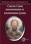 Sveti Sava književnik i književni junak