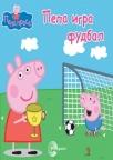 Pepa Prase - Pepa igra fudbal