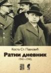 Ratni dnevnik 1941–1945.