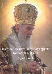 Njegova Svetost Patrijarh srpski Gospodin G. Irinej – Godina prva