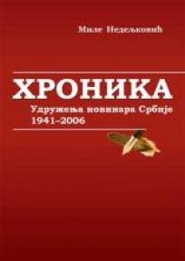 Hronika udruženja novinara Srbije 1941–2006