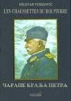 Čarape kralja Petra (dvojezično izdanje srpsko-francuski)