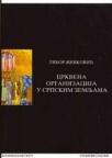 Crkvena organizacija u srpskim zemljama (Rаni srednji vek)