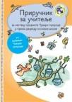 Priručnik za učitelje - Čuvari prirode za prvi razred