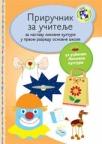 Priručnik za učitelje - Likovna kultura za prvi razred