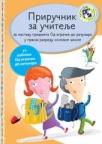 Priručnik za učitelje - Od igračke do rаčunаrа za prvi razred
