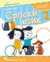 Srpski jezik 2, udžbenik