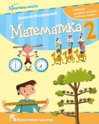 Matematika 2, udžbenik