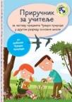 Priručnik za učitelje - Čuvari prirode za drugi razred