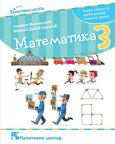Matematika za 3. razred - radna sveska 1.deo