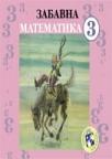 Zabavna matematika za treći razred - radni udžbenik