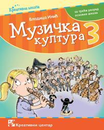 Muzička kultura 3, udžbenik