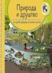 Priroda i društvo za treći razred - radni udžbenik