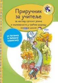 Priručnik za učitelje - Srpski jezik za treći razred