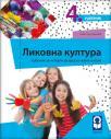 Likovna kultura 4, udžbenik + kutija sa materijalima za rad