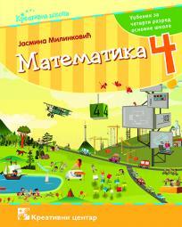 Matematika 4, udžbenik