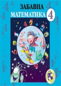 Zabavna matematika za četvrti razred - radni udžbenik