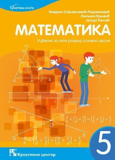 Matematika 5. Udžbenik za peti razred osnovne škole