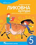 Likovna kultura 5. Udžbenik za peti razred osnovne škole