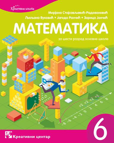 Matematika za šesti razred - 1.deo