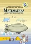 Matematika za šesti razred - 2.deo