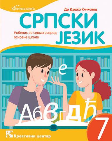 Srpski jezik za sedmi razred