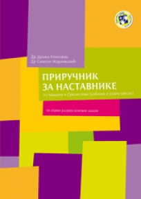 Priručnik za nastavnike - Srpski jezik za sedmi razred
