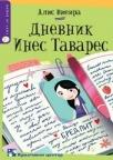 Dnevnik Ines Tavares