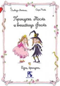 Princeza Toska i veštica Floskа
