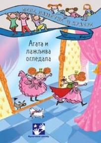 Agata i lažljiva ogledala