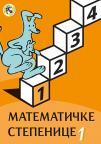 Matematičke stepenice 1 (dodatni materijal)