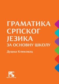 Gramatika srpskog jezika za osnovnu školu