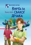 Knjiga za svakog dečaka