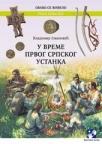 U vreme Prvog srpskog ustanka