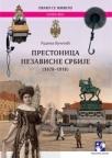 Prestonica nezavisne Srbije (1878-1918)