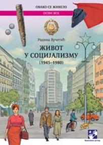 Život u socijalizmu (1945-1980) - ćirilica