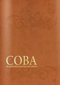 Veliki porodični leksikon SOVA