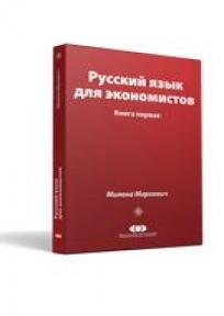 Ruski jezik za ekonomiste 1