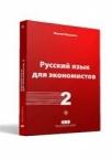 Ruski jezik za ekonomiste 2